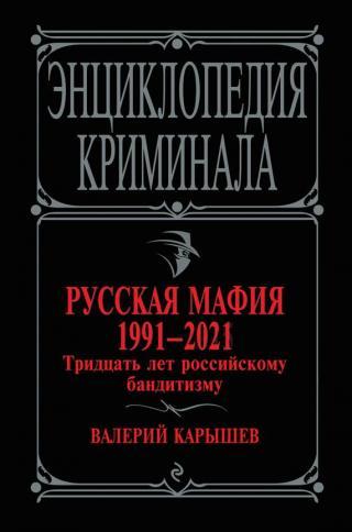 Русская мафия 1991—2021. Тридцать лет российскому бандитизму