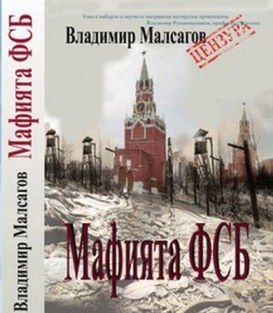 Русская мафия — ФСБ