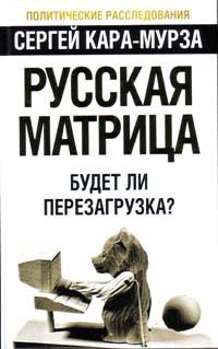Русская матрица: Будет ли перезагрузка?