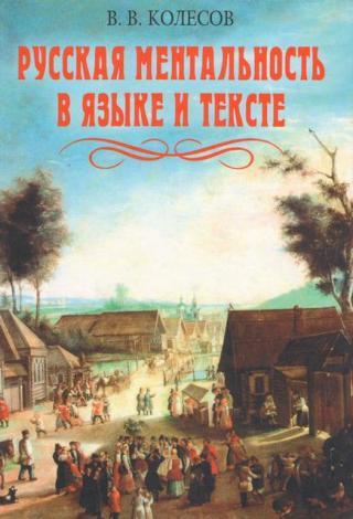 Русская ментальность в языке и тексте