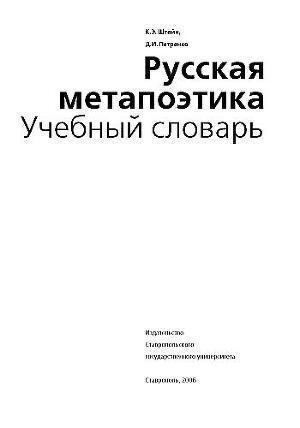 Русская метапоэтика: Учебный словарь