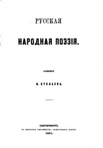 Русская народная поэзия