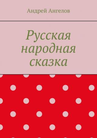 Русская народная сказка [ЭКСМО]