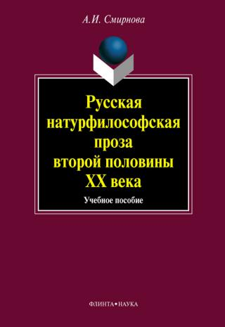 Русская натурфилософская проза второй половины ХХ века: учебное пособие