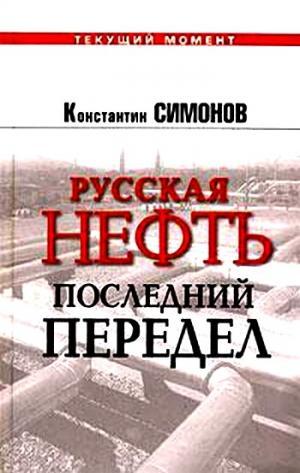 Русская нефть. Последний передел
