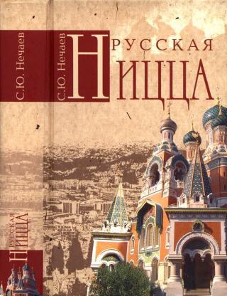 Русская Ницца