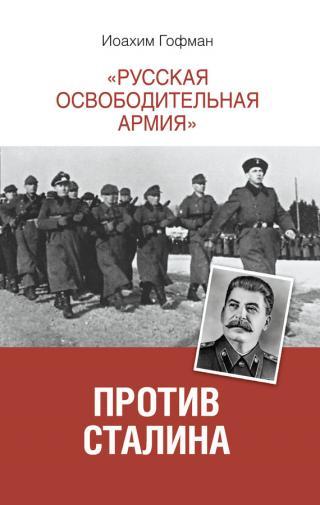 «Русская освободительная армия» против Сталина