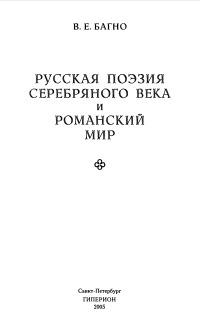 Русская поэзия Серебряноrо века и романский мир