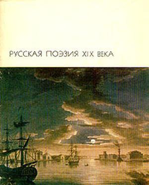 Русская поэзия XIX века, том 1