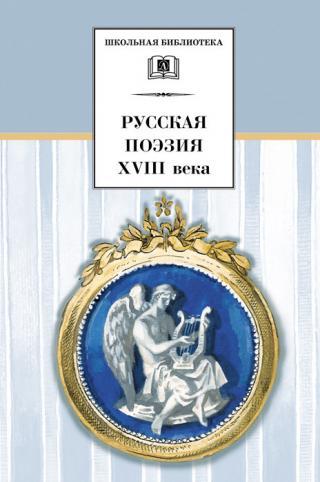 Русская поэзия XVIII века [Художник В. Панов]