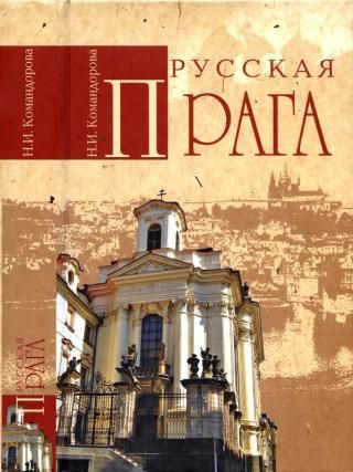 Русская Прага