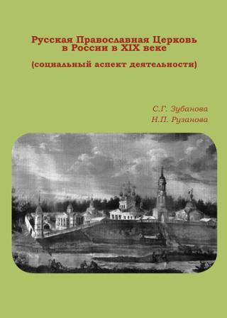 Русская Православная Церковь в России в ХIХ веке (социальный аспект деятельности)