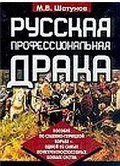 Русская профессиональная драка