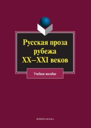 Русская проза рубежа ХХ–XXI веков: учебное пособие