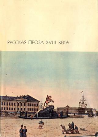 Русская проза XVIII века