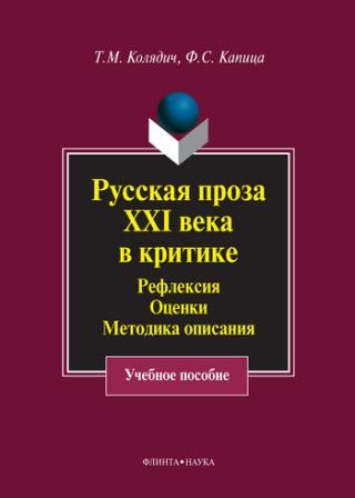 Русская проза XXI века в критике. Рефлексия, оценки, методика описания