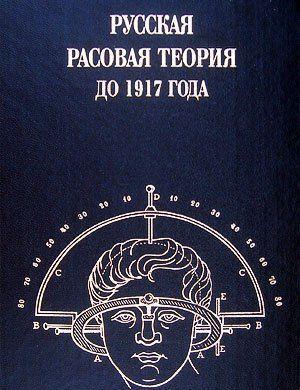 Русская расовая теория до 1917 года. Том 1