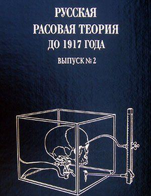 Русская расовая теория до 1917 года. Том 2