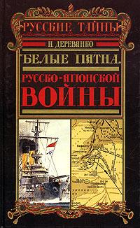 Русская разведка и контрразведка в войне 1904-1905 гг.