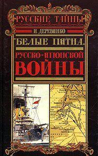 Русская разведка и контрразведка в войне 1904—1905 гг.