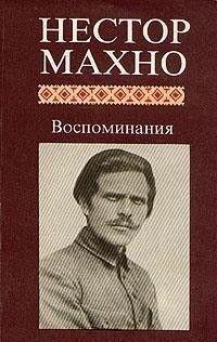 Русская революция на Украине