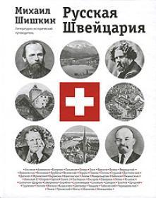 Русская Швейцария (фрагмент книги)