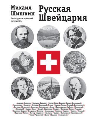 Русская Швейцария