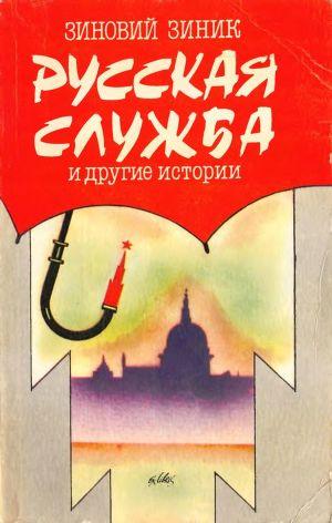 Русская служба и другие истории (сборник)