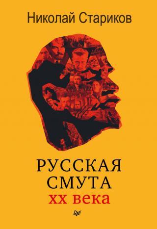 Русская смута XX века [litres]