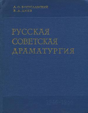 Русская советская драматургия