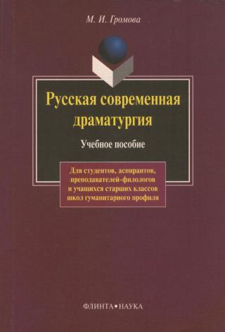 Русская современная драматургия. Учебное пособие