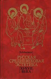 Русская средневековая эстетика XI