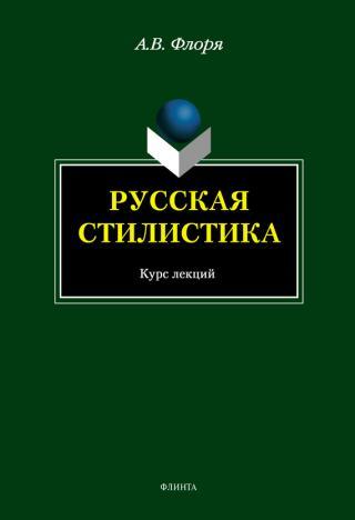 Русская стилистика - 1 (Фонетика, Графика, Орфография, Пунктуация)