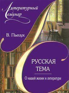 Русская тема. О нашей жизни и литературе