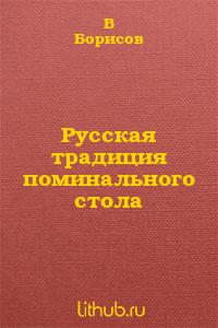 Русская традиция поминального стола