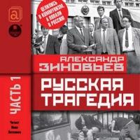 Русская трагедия часть 1