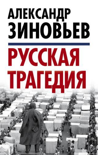 Русская трагедия; Гибель утопии