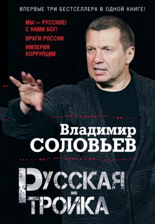 Русская тройка (сборник)