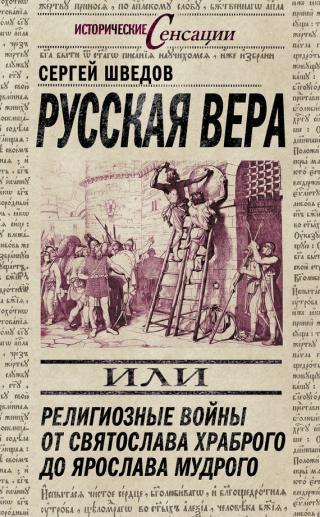 Русская вера [Религиозные войны от Святослава Храброго до Ярослава Мудрого]