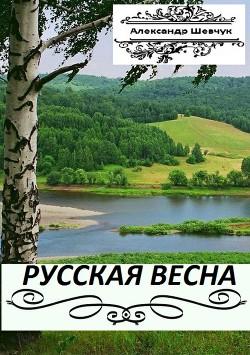 Русская весна. Части 1 и 2