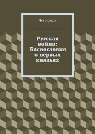 Русская война: Баснословия о первых князьях