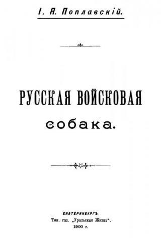 Русская войсковая собака