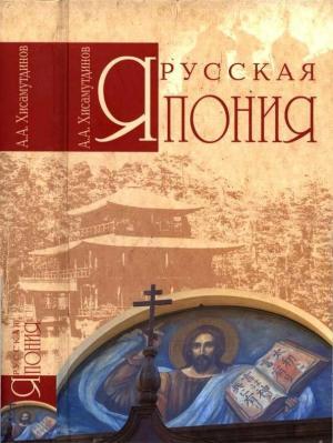 Русская Япония [Maxima-Library]