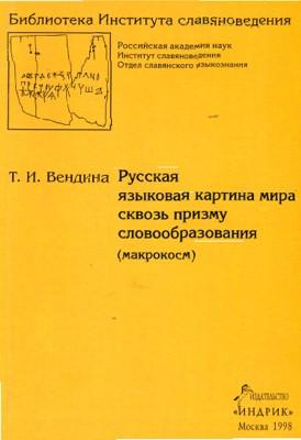 Русская языковая картина мира сквозь призму словообразования (макрокосм)