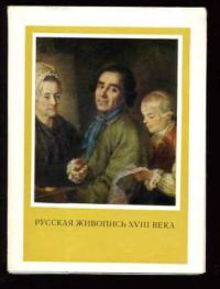 Русская живопись XVIII века (статья)