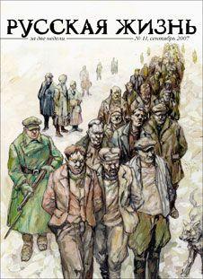 Русская жизнь. 1937 год (сентябрь 2007)
