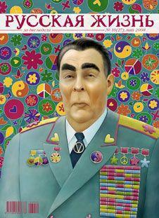 Русская жизнь. 1968 (май 2008)