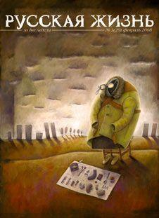 Русская жизнь. Бедность (февраль 2008)