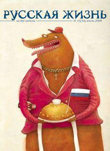 Русская жизнь. Девяностые (июль 2008)