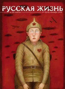 Русская жизнь. Гражданская война (октябрь 2008)